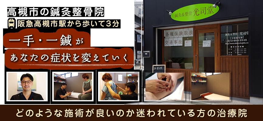 大阪府高槻市の鍼灸整骨院|光司堂(こうじどう)