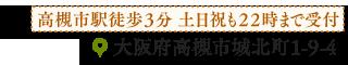 大阪府高槻市城北町1-9-4